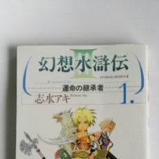 Cómics: GENSOSUIKODEN III THE SUCCESSOR OF FATE 1 SHIMIZU AKI KONAMI 2002. Lote 113808584