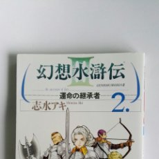 Cómics: GENSOSUIKODEN III THE SUCCESSOR OF FATE 2 SHIMIZU AKI KONAMI 2002. Lote 113842796