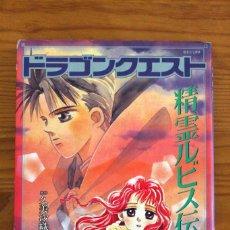Cómics: MANGA DRAGON QUEST SEIREI RUBIS DENSETSU - VOLUMEN 4 - YUKATA ABE. Lote 113957527