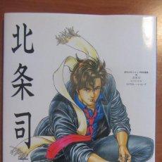Cómics: CITY HUNTER ARTBOOK ILLUSTRATIONS TSUKASA HOJO AÑOS 80 ART BOOK. Lote 124595191