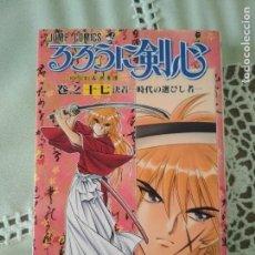 Cómics: RUROUNI KENSHIN EL GUERRERO SAMURAI TOMO 17 EN JAPONÉS NOBUHIRO WATSUKI JUMP COMICS TANKOUBON. Lote 128185363