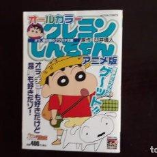 Cómics: SHINCHAN SHIN CHAN ANIME FILM BOOK MANGA ANIME SHOJO. Lote 133045418