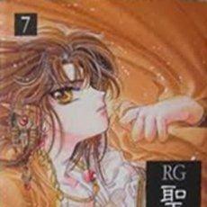 Comics : MANGA GRAN VOLUMEN Nº 27 RG VEDA 7 - NORMA - MUY BUEN ESTADO. Lote 144253258