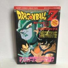 Cómics: DRAGON BALL Z - JUMP COMICS - PELICULA 1992 GUERREROS DE FUERZA ILIMITADA - MANGA - EN JAPONES. Lote 145362086
