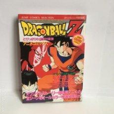 Cómics: DRAGON BALL Z - JUMP COMICS - KONO YO DE ICHIBAN TSUYOI YATSU 1994 - MANGA - EN JAPONES. Lote 145362654