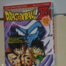 Cómics: DRAGON BALL Z GARILCK JUNIOR INMORTAL - JUMP ANIME COMICS SELECTION EN JAPONES . Lote 147061070