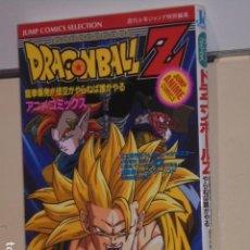 Cómics: DRAGON BALL Z LA EXPLOSION DEL PUÑO DEL DRAGON - JUMP ANIME COMICS SELECTION EN JAPONES . Lote 147061210