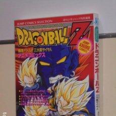 Cómics: DRAGON BALL Z LOS TRES GRANDES SUPER SAIYANS - JUMP ANIME COMICS SELECTION EN JAPONES . Lote 147061406