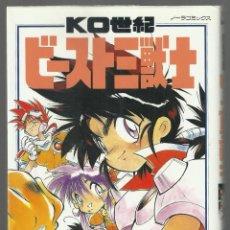 Cómics: COMIC MANGA KO CENTURY BEAST III. EN IDIOMA JAPONÉS. . Lote 152960110