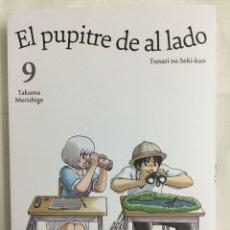 Cómics: EL PUPITRE DE AL LAO 9 - TAKUMA MORISHIGE - TOMODORO. Lote 156128364