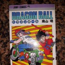 Cómics: DRAGON BALL JAPON EDICION JAPONESA PRIMERA VERSION SHONEN JUMP AKIRA TORIYAMA TOMO NUMERO 7. Lote 156406926