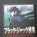 Cómics: ALL OF BLACK JACK BY OSAMU TEZUKA. ISBN4-253-01069-5. Lote 165181154