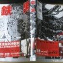 Cómics: TETSUO. THE BULLET MAN. PRINTED IN JAPAN. ISBN978-4-04-727573-7. Lote 165308838