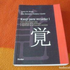 Cómics: KANJI PARA RECORDAR I CURSO MNEMOTECNICO PARA EL APRENDIZAJE JAPONES ¡BUEN ESTADO! MANGA HERDER. Lote 172139182