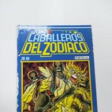 Cómics: CABALLEROS DEL ZODIACO #49 (PLANETA). Lote 172166497