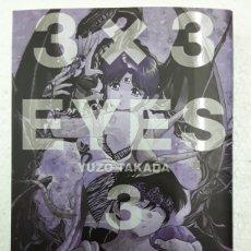 Cómics: 3 X 3 EYES 3 - YUZO TAKADA - IVREA / MANGA. Lote 176820260