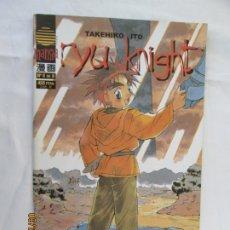 Cómics: YU KNIGHT - TAKEHIKO ITO - Nº 8 DE 8 - MANGA PLANETA DEAGOSTINI COMICS. . Lote 179199575