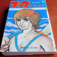 Cómics: VOLUMEN JAPONÉS NÚMERO 1 DEL MANGA BUDA . BUDDHA. OSAMU TEZUKA. EDICIÓN 1974. Lote 182636546