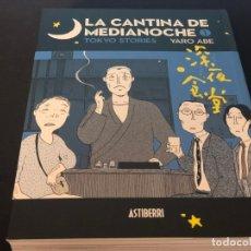 Cómics: LA CANTINA DE MEDIANOCHE , YARO ABE. Lote 182719231