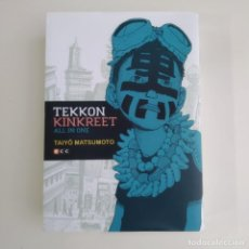 Cómics: TEKKON KINKREET - ALL IN ONE - TAIYÔ MATSUMOTO 2017 ECC ¡¡¡DESCATALOGADO!!!. Lote 184845216