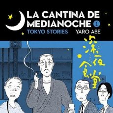 Cómics: LA CANTINA DE MEDIANOCHE TOKYO STORIES (YARO ABE) ASTIBERRI - IMPECABLE - OFI15T. Lote 188497243