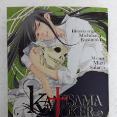Cómics: KAMISAMA NO JOKER 3 - MILKY WAY / MANGA. Lote 188866048