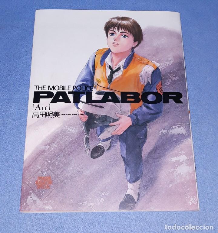 GRAN COMIC PATLABOR AKEMI TAKADA MANGA DE IMPORTACION EN PERFECTO ESTADO (Tebeos y Comics - Manga)