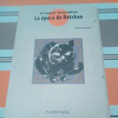 Cómics: LA EPOCA DE BOTCHAN VOLUMEN SEPTIMO 7 - MANGA COMIC. Lote 194339473