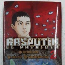 Cómics: RASPUTÍN EL PATRIOTA 2 - MASARU SATÔ, JUNJI ITO, TAKASHI NAGASAKI - ECC CÓMICS / MANGA. Lote 195173836