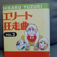 Cómics: HIKARU YUZUKI ELITE KYOUSOUKYOKU VOL 2 HENTAI. Lote 205587652