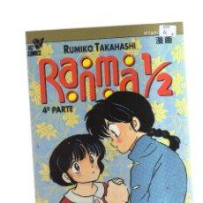 Cómics: RANMA N,7 DE 9 - 4 PARTE. Lote 207085360