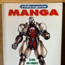 Cómics: VIDEOGUIA MANGA - JORGE RIERA - MIDONS, 1996. Lote 213947450