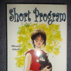 Cómics: SHORT PROGRAM Nº 1 (DE 2), MITSURU ADACHI. Lote 216886417