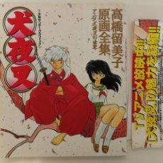 Cómics: INU YASHA ART BOOK (ORIGINAL JAPONES). Lote 222143708