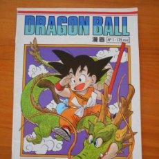 Cómics: DRAGON BALL Nº 1 - SERIE BLANCA - AKIRA TORIYAMA - PLANETA (7D). Lote 228440615