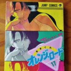 Cómics: KIMAGURE ORANGE ROAD - TOMO EN JAPONES. Lote 235641415