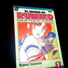 Cómics: MUY BUEN ESTADO EL MUNDO DE RUMIKO 1 COMICS PLANETA MANGA. Lote 236100050