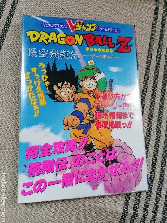GUIA OFICIAL GUIDEBOOK DRAGON BALL Z GOKUH HISHOUDEN GAMEBOY JAPON (Tebeos y Comics - Manga)