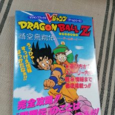 Cómics: GUIA OFICIAL GUIDEBOOK DRAGON BALL Z GOKUH HISHOUDEN GAMEBOY JAPON. Lote 240184155