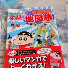 Cómics: CRAYON SHIN CHAN EXPLICA DE FORMA DIVERTIDA 47 PREFACTURAS DE JAPÓN MANGA ORIGINAL EN JAPONÉS. Lote 243611660