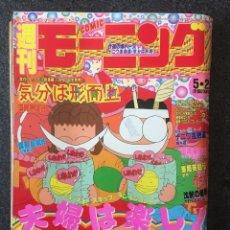 Cómics: REVISTA MANGA ORIGINAL EN JAPONÉS - 360 PÁGINAS - ¡MUY BUEN ESTADO!. Lote 257286260