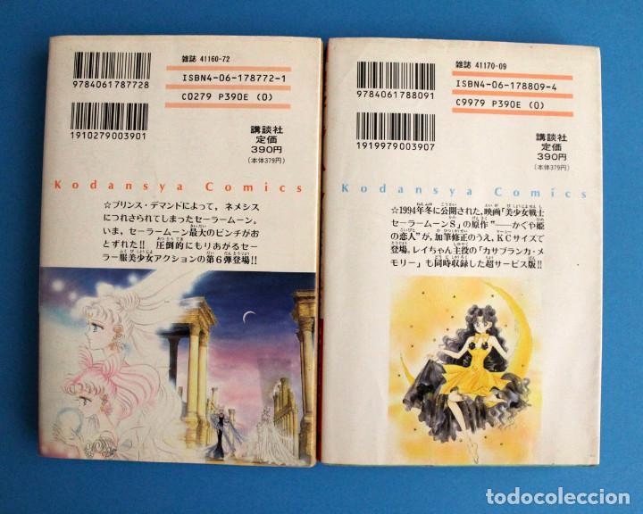 Cómics: Manga Lote Sailor Moon - Naoko Takeuchi - Tomos Japoneses - Foto 2 - 273774853