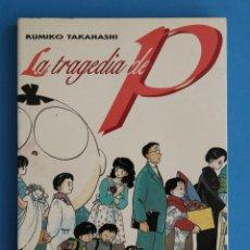 Cómics: MANGA LA TRAGEDIA DE P - RUMIKO TAKAHASHI - PLANETA. Lote 273775173