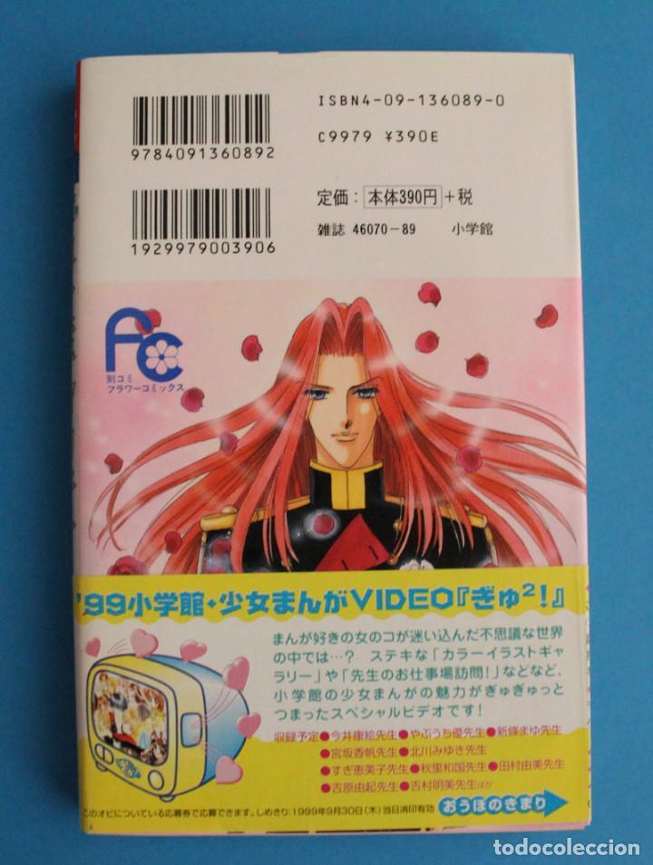 Cómics: Manga Utena la Chica Revolucionaria - Revolutionary Girl Utena - Adolescence of Utena - Chiho Saito - Foto 2 - 273775878