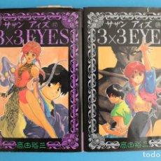Cómics: MANGA LOTE 3X3 EYES - 3X3 OJOS - YUZO TAKADA - TOMOS JAPONESES. Lote 274422678