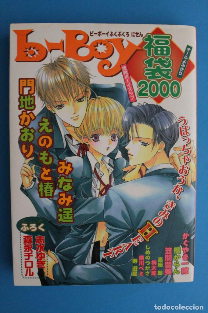 MANGA REVISTA YAOI - B-BOY 2000 ANTHOLOGY - HARUKA MINAMI (Tebeos y Comics - Manga)