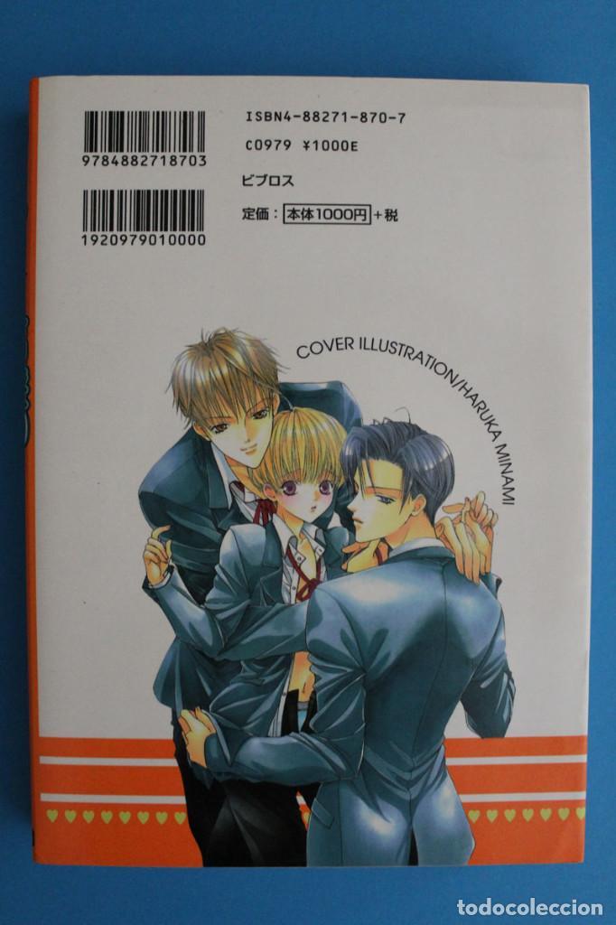 Cómics: Manga Revista Yaoi - B-Boy 2000 Anthology - Haruka Minami - Foto 3 - 274423908