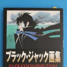 Cómics: LIBRO DE ILUSTRACIONES - ALL OF BLACK JACK - OSAMU TEZUKA - ARTBOOK MANGA. Lote 277089038