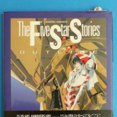 Cómics: LIBRO DE ILUSTRACIONES - THE FIVE STAR STORIES OUTLINE - MAMORU NAGANO - ARTBOOK MANGA. Lote 277091778