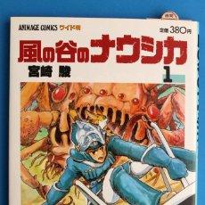 Cómics: MANGA NAUSICAA - HAYAO MIYAZAKI - TOMO 1. Lote 277141053